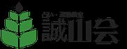 名古屋で『占い』なら誠山会